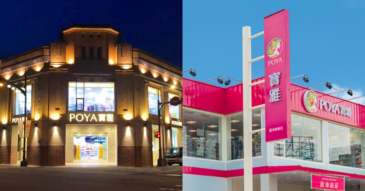 寶雅台中店全台最美!七十年老洋房改建,沒了粉紅味讓人一走進就出不來