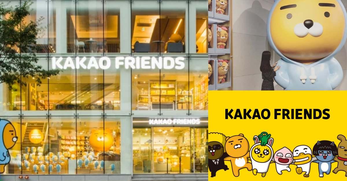 「KAKAO FRIENDS」旗艦店8月登陸台灣!萊恩粉不用再麻煩代購了
