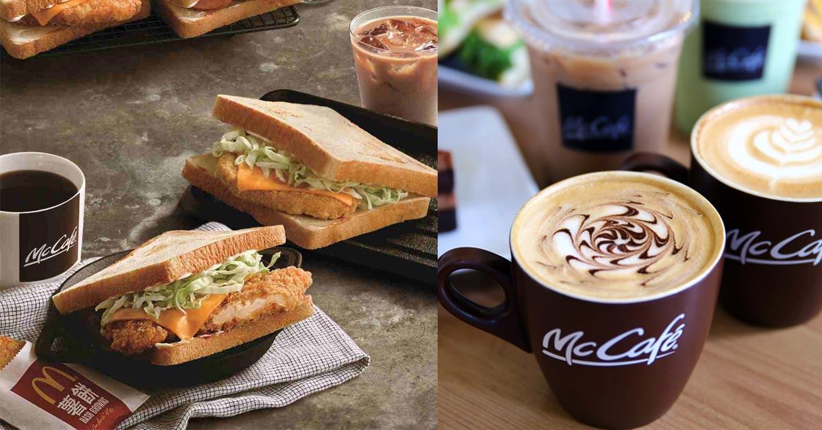 麥當勞出新招!停售你最愛的焦糖奶茶,但全新烤土司系列會讓你愛上它