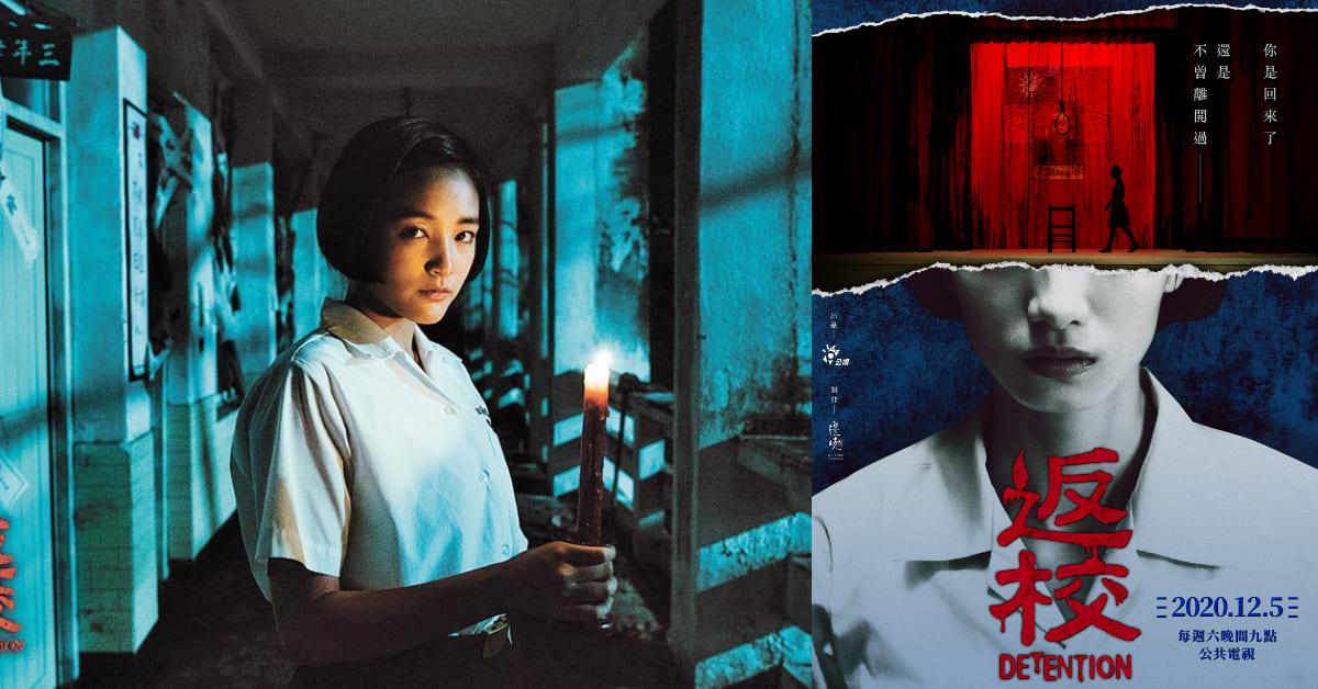 《返校》影集版12月公視首播,「學姊」30年後翠華中學再現,比電影更嚇人!