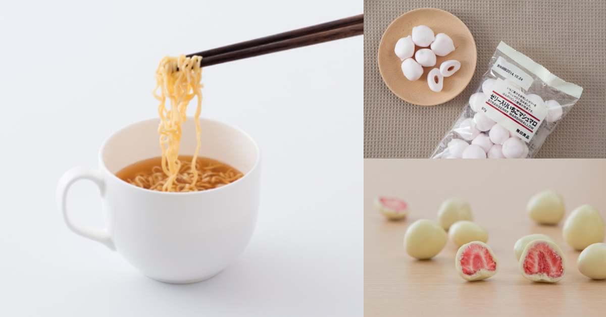無印良品零食過年推薦Top10!葡萄軟糖台灣限定,第一名不出意料還是 「它」