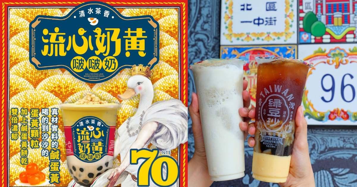 把月餅變飲料!台中清水茶香「流心奶皇啵啵奶」加入濃郁鹹蛋黃,吃貨們暴動了