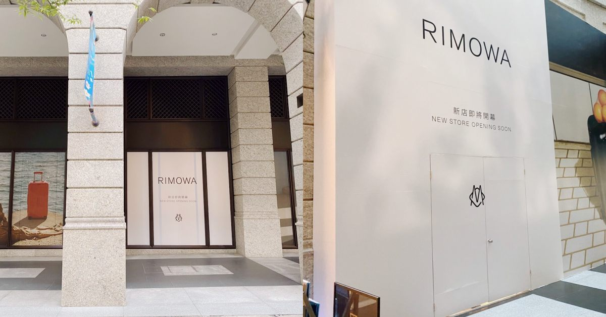 Rimowa台灣一號店地點曝光!缺席市場近2年,以後買行李箱不用再靠代購!