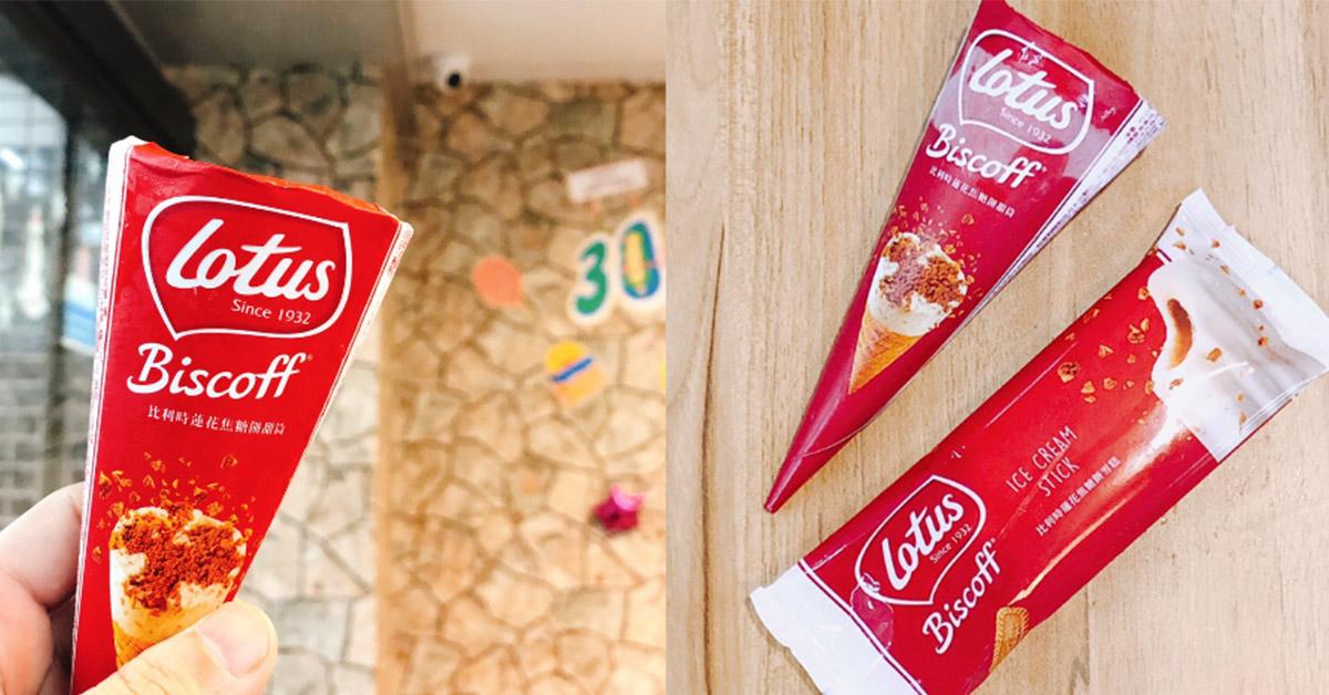 比利時Lotus餅乾變成冰品?全家限定螞蟻們快手刀搶來吃