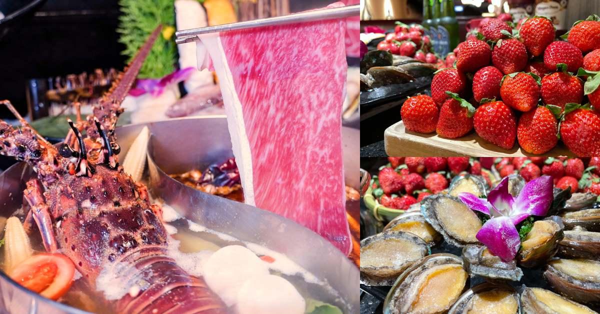 馬辣草莓季來啦!加碼鮑魚、草莓酒喝到飽,升級限量超巨「龍蝦火鍋」現省千元!