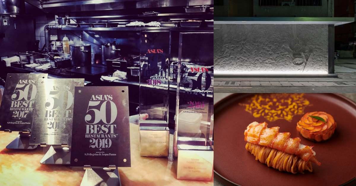 亞洲50最佳餐廳出爐,台灣搶下5席 !「祥雲龍吟」連3年入榜,台灣最高名次不是江振誠的「RAW」