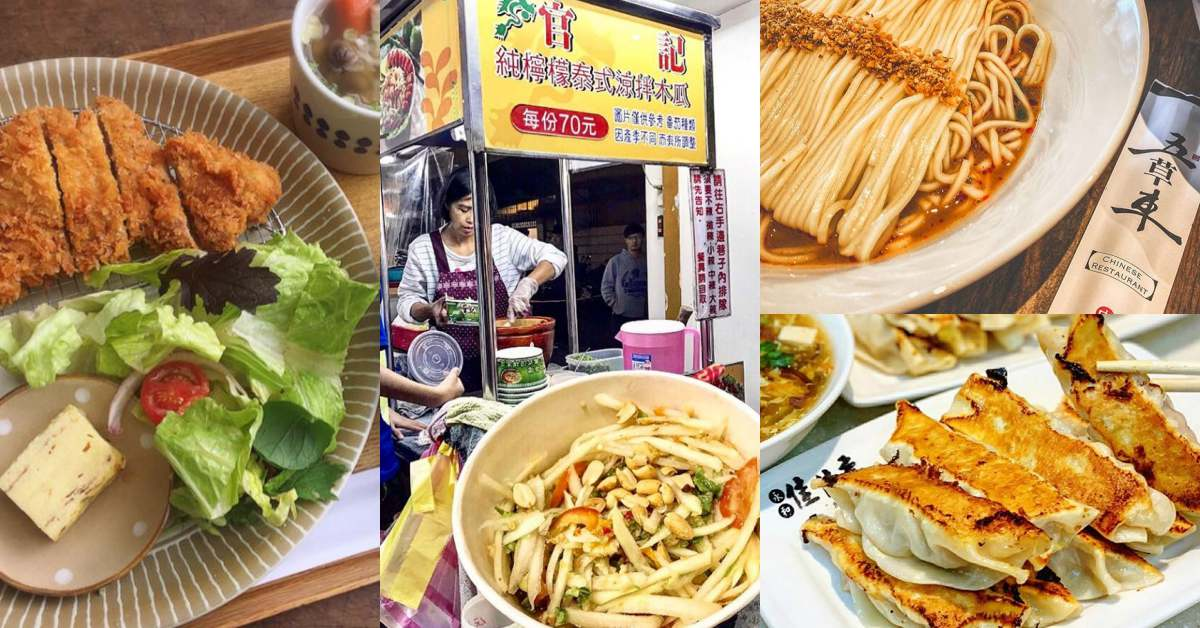 捷運頂溪站美食Top 10!回訪率最高臭豆腐、學生最愛紅油皮蛋麵,這泰式涼拌木瓜隊伍沒停過!