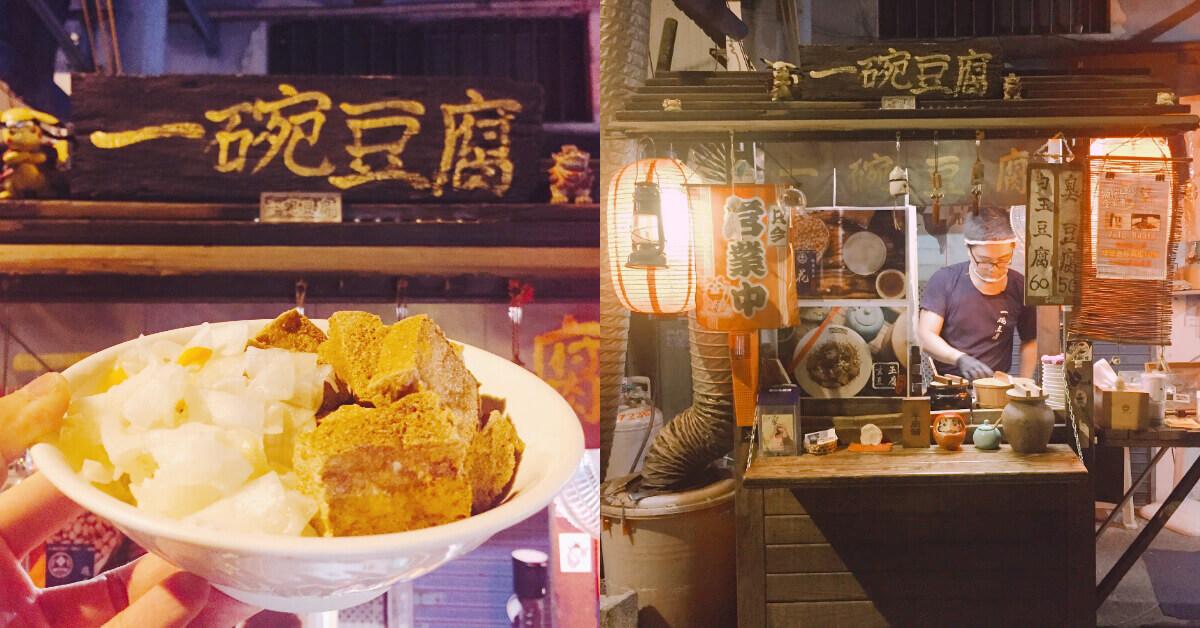芝麻煉乳口味必吃!臭豆腐界的文青「一碗豆腐」小小攤位,卻是屏東朝聖美食