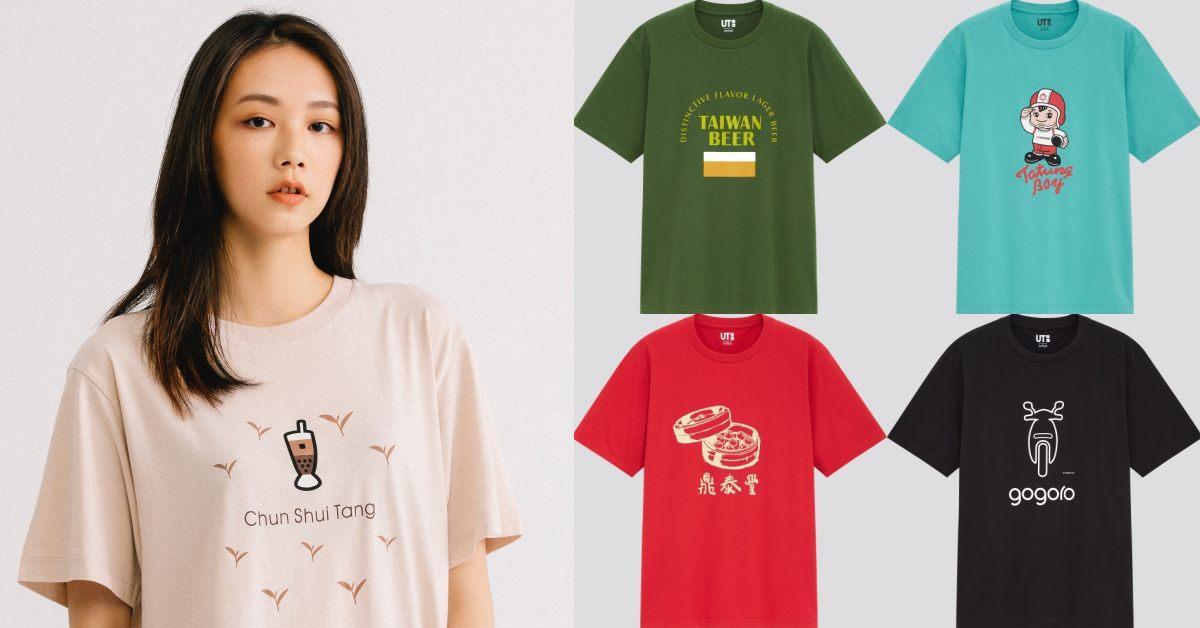 Uniqlo UT系列超「台」!台啤、大同寶寶到鼎泰豐,台灣5大品牌聯名推出限量T恤