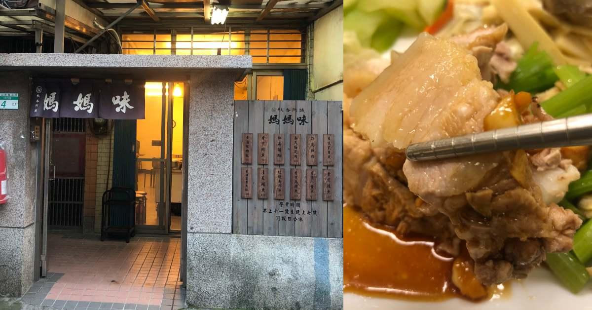 【食間到】捷運中山國小美食,想家的味道《秋香媽媽味》美味家常菜就好像回到家一樣!