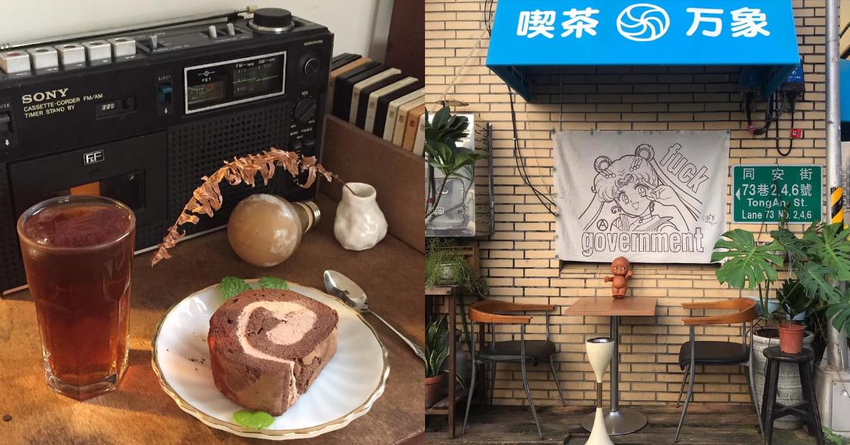 台北中正區咖啡店「万象」,隱身巷弄民宅內!不只咖啡還賣日系復古玩物,餓了得看老闆當天想煮什麼