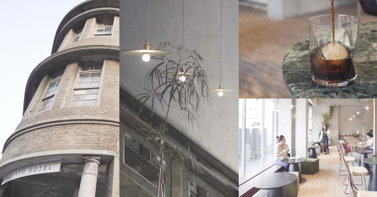 【發現台灣】屏東「驛前大和咖啡館」重現80年前日據時期旅社原貌,古蹟翻新最佳案例