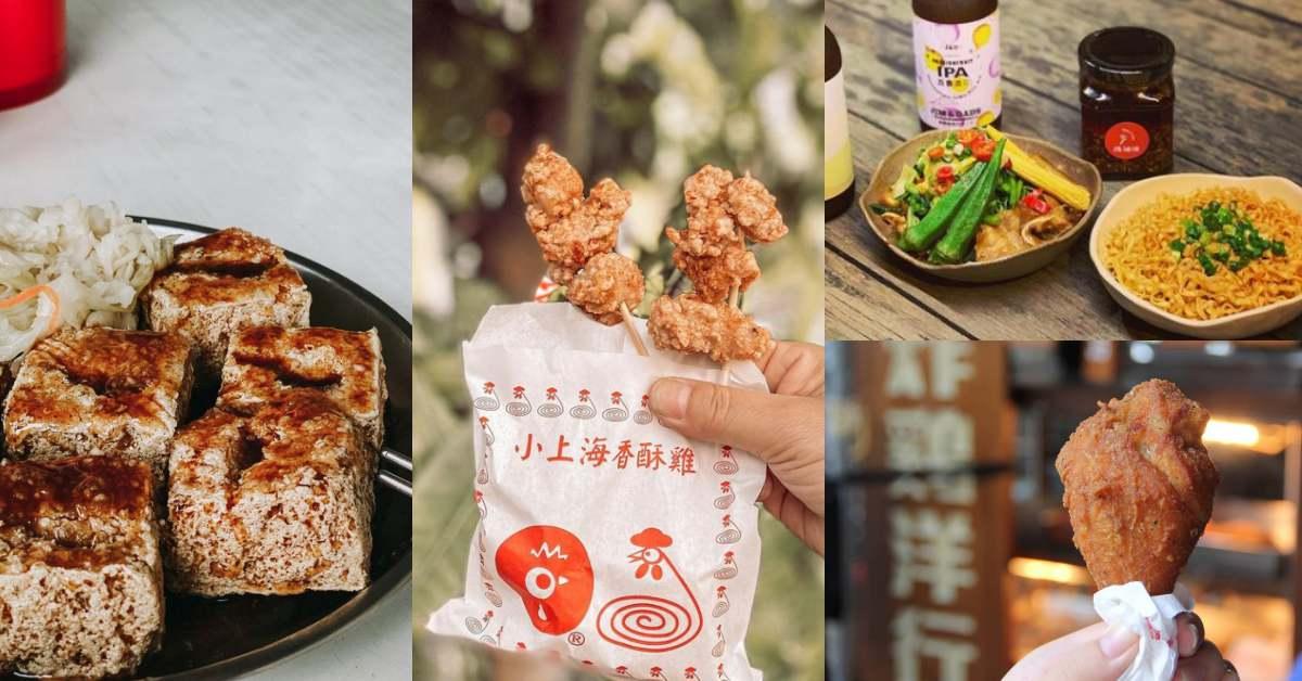 台南宵夜黃偉哲市長最推薦這7家!茶街號雞腳 、夏林臭豆腐.....不吃對不起自己