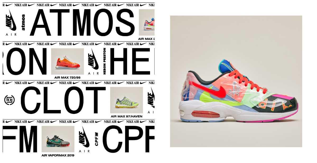 Nike也瘋「怪美」款球鞋?這4雙AirMax攜手潮流品牌搞怪又可愛