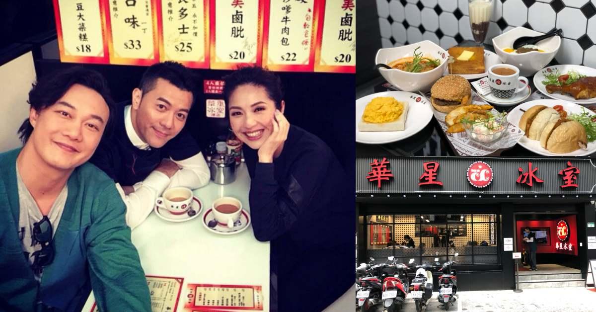 陳奕迅愛店香港美食《華星冰室》進駐東區!重現本店滋味,再推「台灣限定」菜單