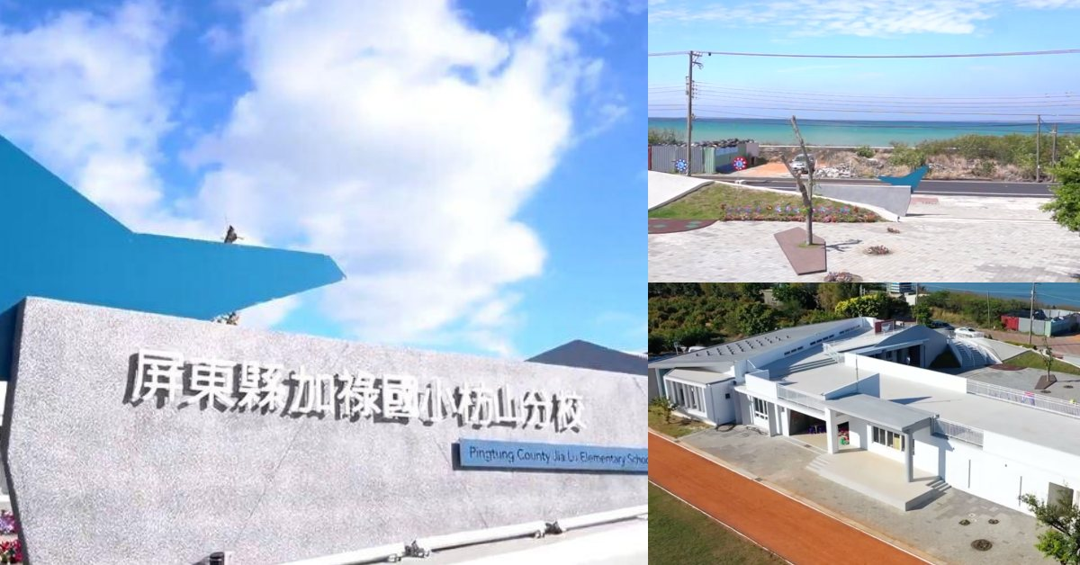 台灣最美小學在屏東!舊校舍變身絕美「加祿國小」竟享有奢侈百萬海景!