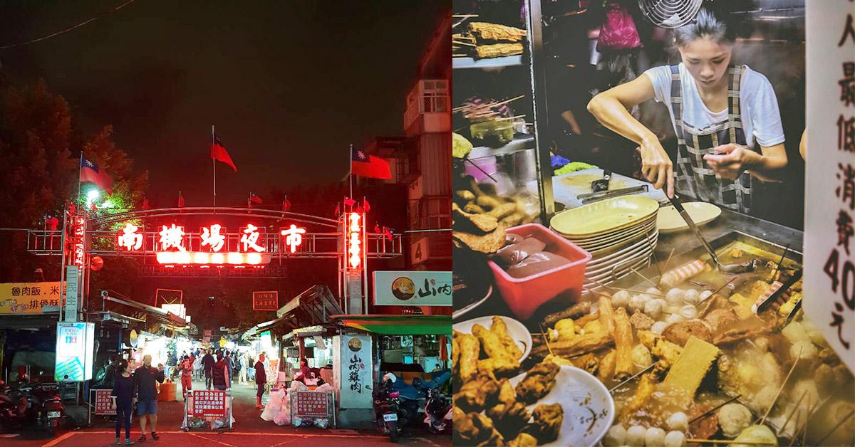 外國人都不知道!台北CP值最高的夜市是「它」!南機場夜市這幾家趕快寫進本本