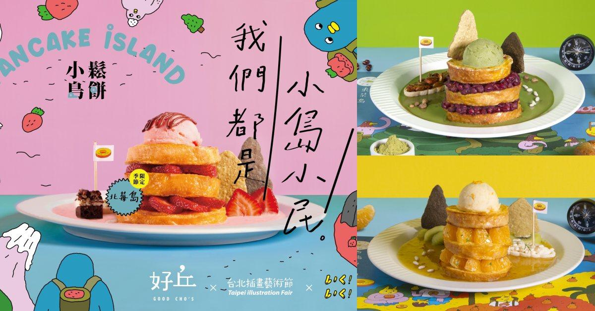 貝果專家《好丘》出鬆餅了!期間限定「小島鬆餅店」,用胃征服4款台灣味小島鬆餅