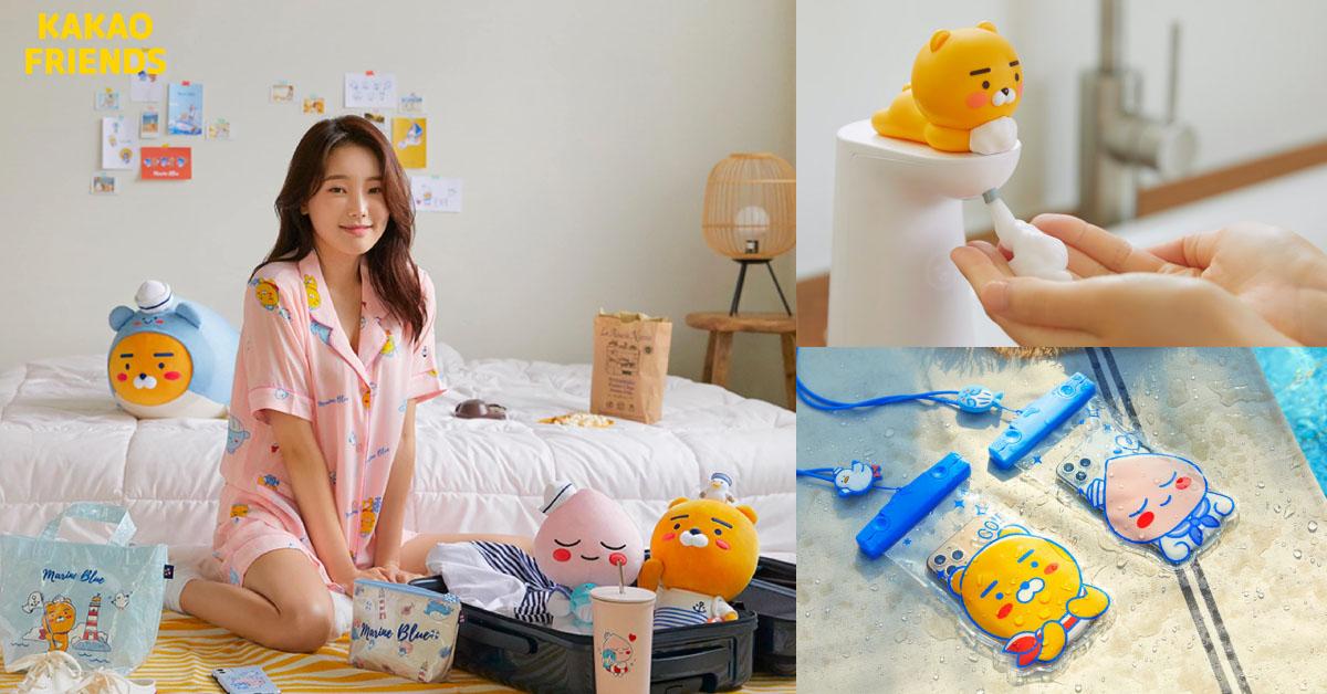 Kakao Friends 嚴選夏日涼感5大好物!實用系周邊大集合,再熱都要裝可愛一夏~