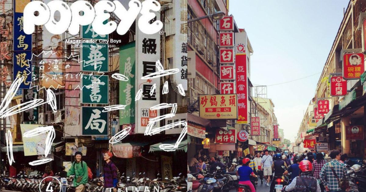 日雜《POPEYE》讓台南上封面!解析到底為何日本人那麼愛台灣?