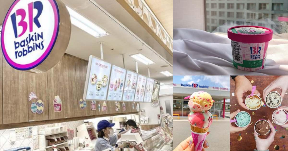 完勝市售冰淇淋連鎖店!《31冰淇淋》已推出3000種口味,讓台灣人選擇它的理由是?