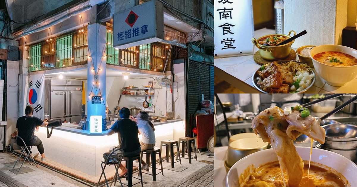 高雄美食「油蔥酥-暖南食堂」!韓式料理隱藏苓雅市場內,6個座位搶到是學問!