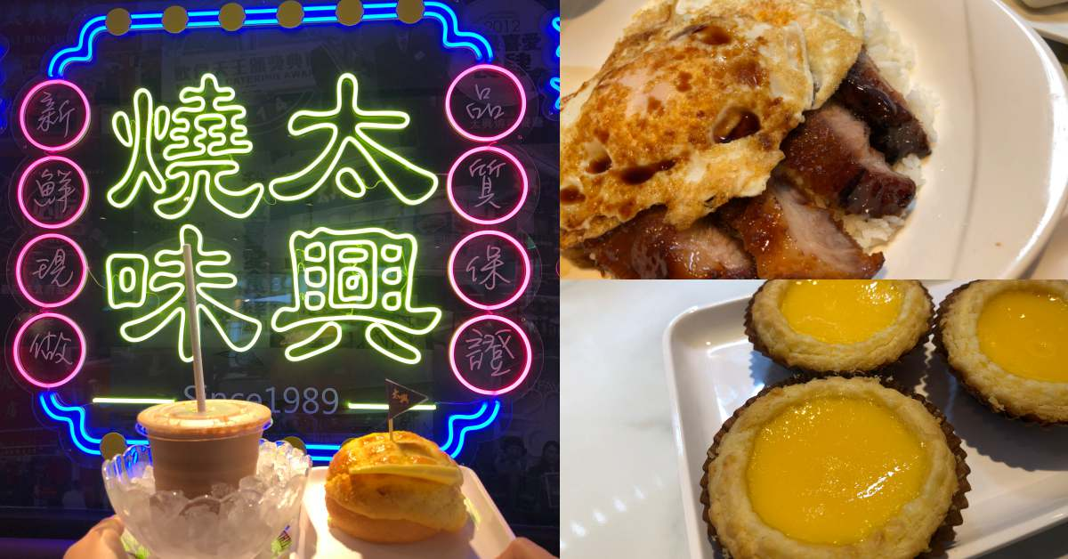 信義區宵夜、早餐新選擇!港式《太興茶餐廳》旗艦店推出早點,「這些」熱門菜必吃