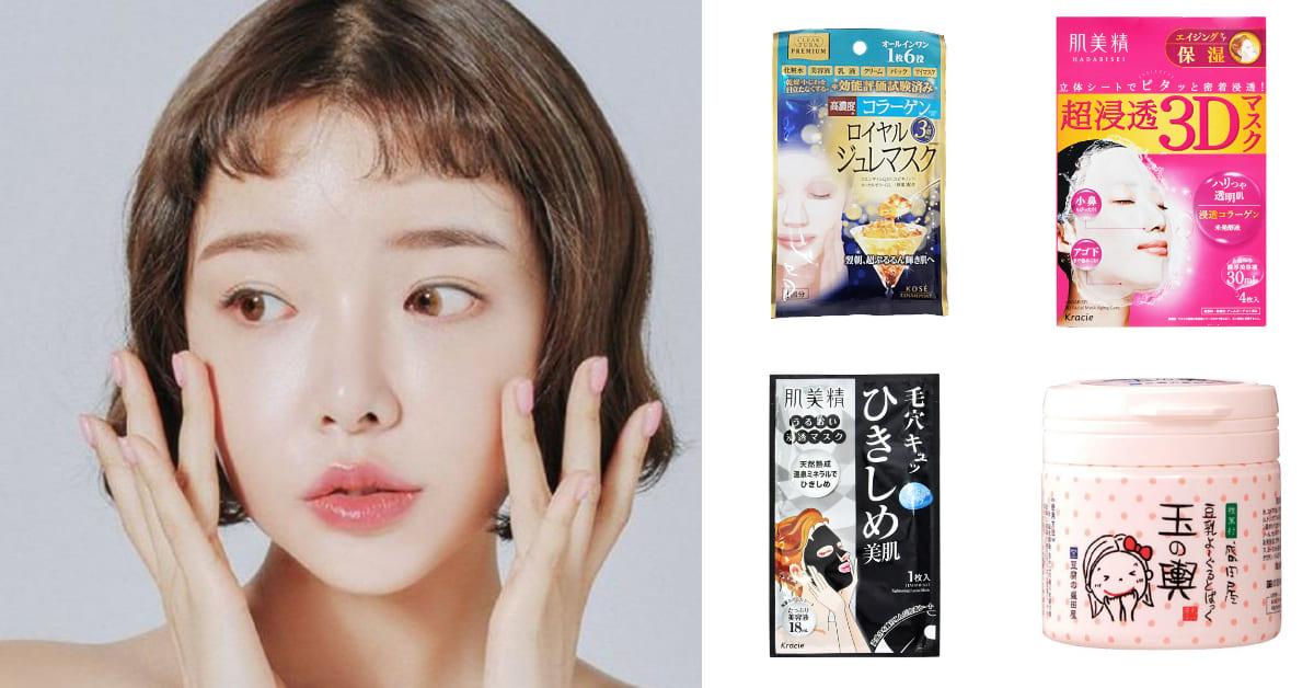 2020面膜推薦「唐吉訶德」Top 10!日本票選人氣面膜,獨家3D面膜先搶五盒不吃虧