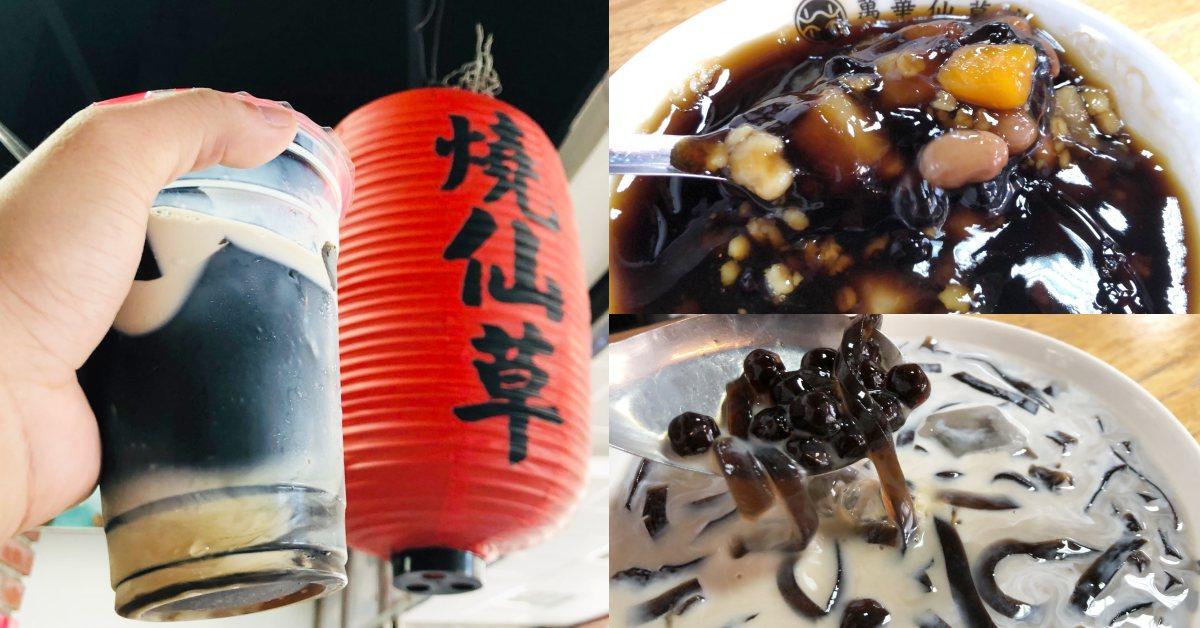 【食間到】老饕藏口袋的《萬華林建發仙草冰燒仙草》!50年老店在地人也激推