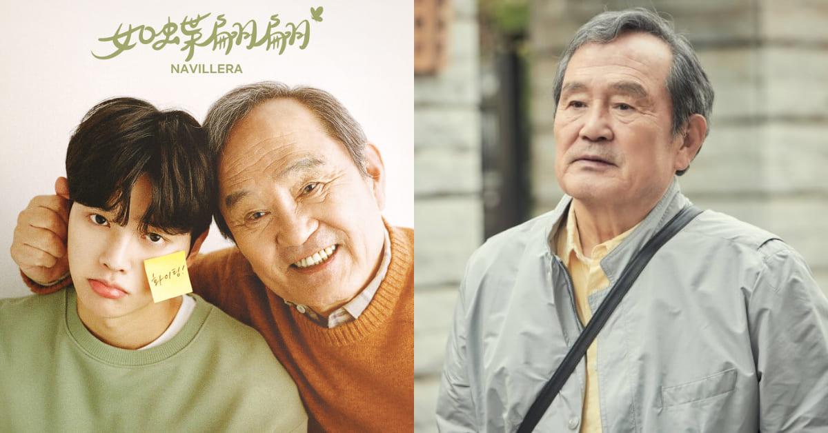 Netflix《如蝶翩翩》爺爺人氣不輸宋江!南韓國寶級演員朴仁煥,用演技對拼《上流戰爭2》