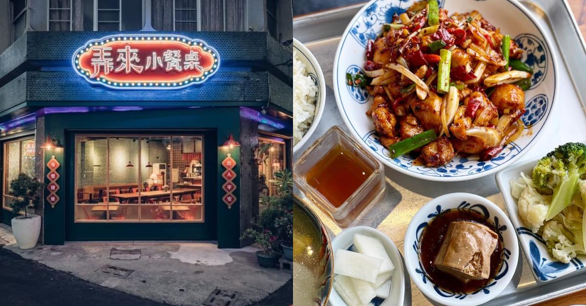 嘉義美食推薦「弄,來小餐桌」,復古台式店裝賣各式簡餐,三杯雞、乾煎虱目魚勾起懷舊滋味!