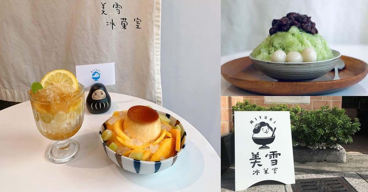 台南冰店「美雪冰菓室」IG狂洗版!白葡萄冰超大碗只要50元,好吃又好拍!