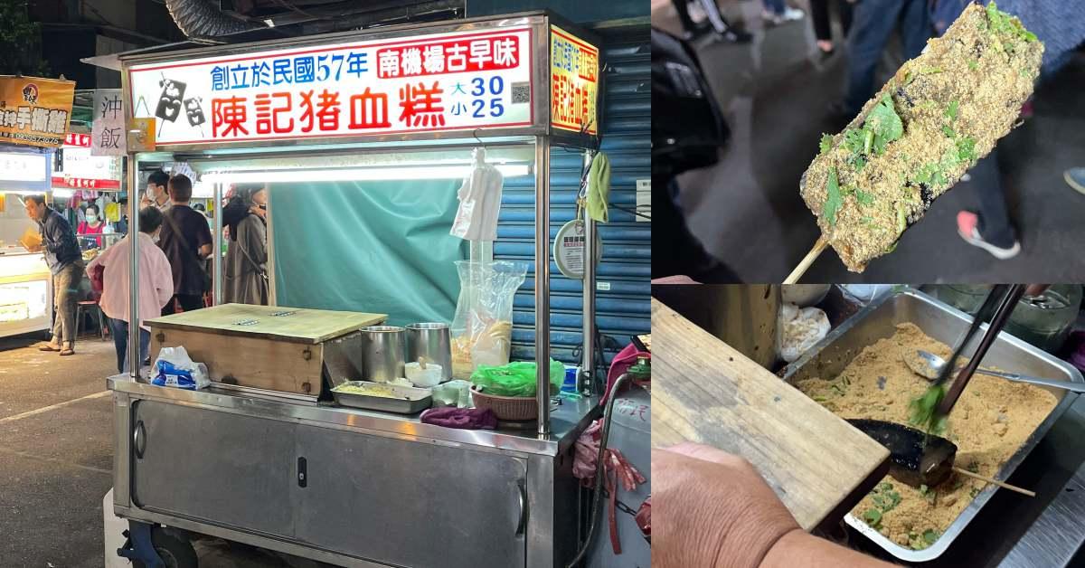 【食間到】南機場美食推薦「陳記豬血糕」,獨門醬料飄香近60年!