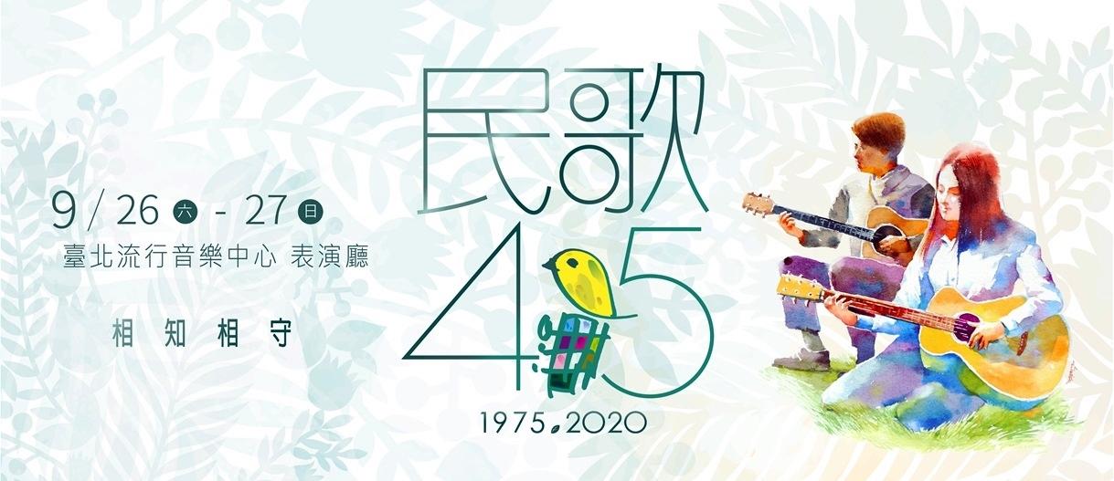 2020年《民歌45》來了!金智娟、丁曉雯、林隆璇告訴你,為什麼一定要買票去聽!