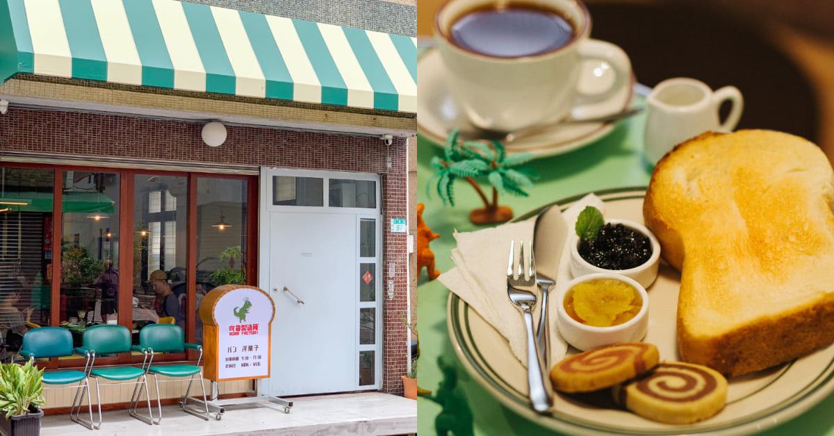 """台南咖啡廳推薦「吃貨製造所」,日式昭和風喫茶店專賣「植物系甜點」!招牌吐司抹醬比""""葷的""""更讚"""