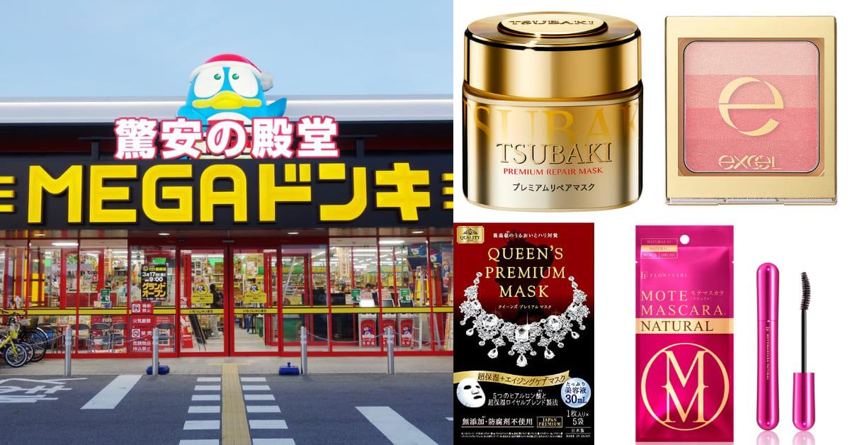 「唐吉訶德」台灣一號店來了!代購狂推Top10必買美妝,這條牙膏連店員都要用搶的