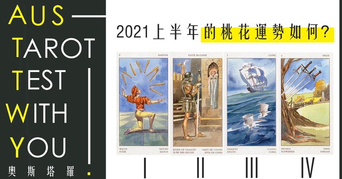 【塔羅占卜】2021上半年的桃花運勢如何?