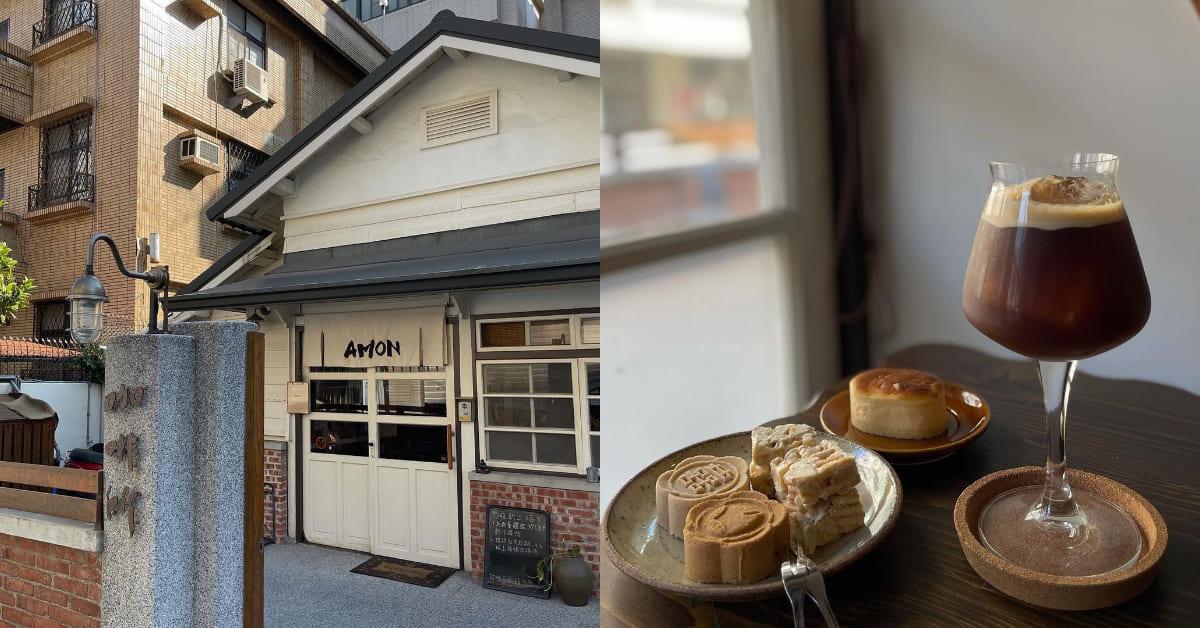 嘉義咖啡廳推薦「AMON」!日式老屋裡藏著老靈魂,綠豆糕、杏仁糕搭配手沖咖啡最合