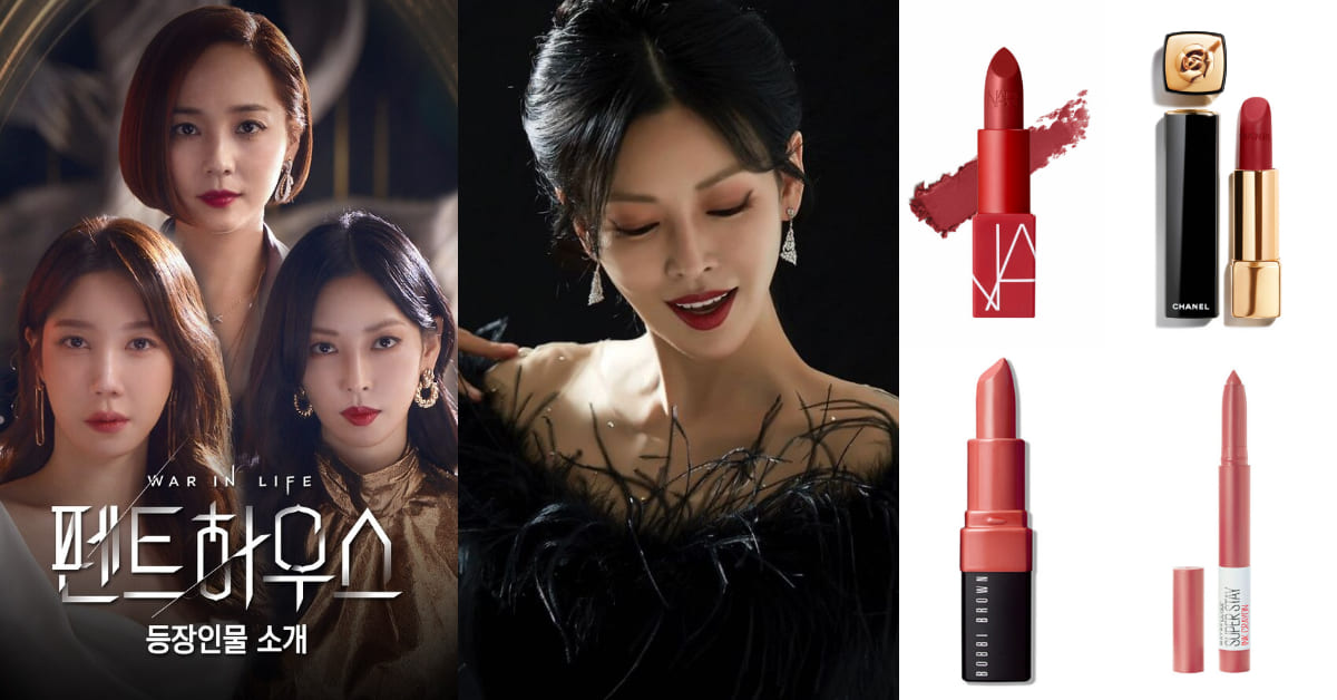 《上流戰爭》李智雅、惡女金素妍劇中唇膏色號全公開!40+女人顯白紅唇應該這樣挑
