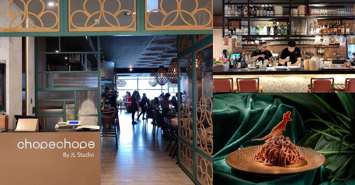 信義商圈美食掀戰火!「亞洲50最佳餐廳」台中JL Studio攜新品牌「Chope Chope Eatery」正式進軍台北