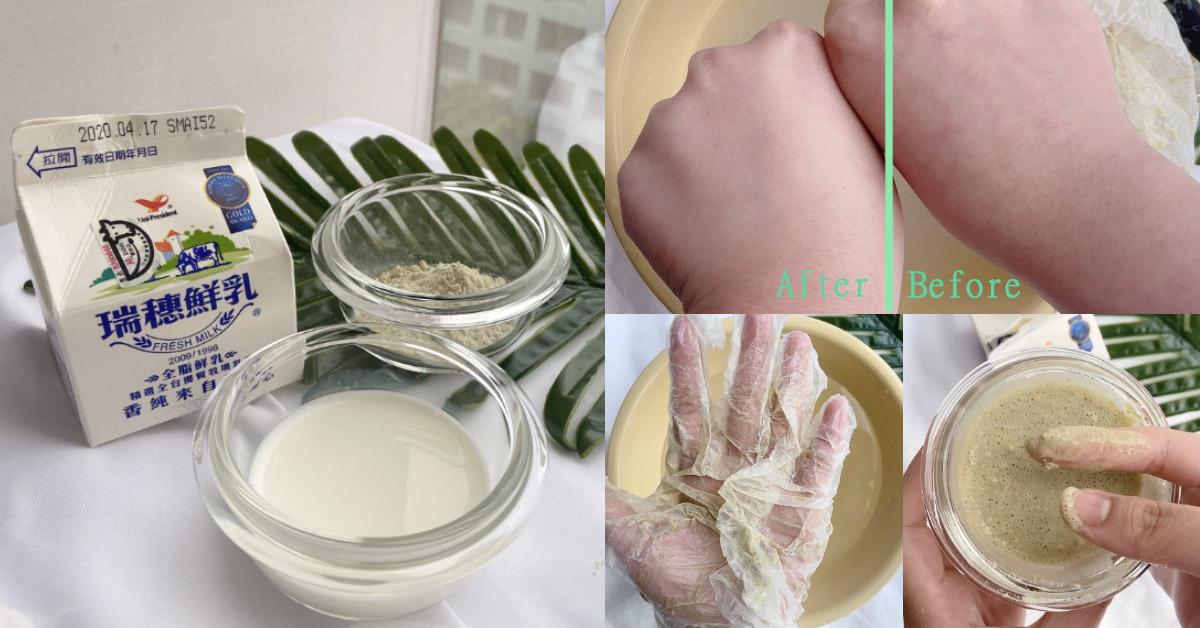 【神儂實驗室】DIY零成本護手霜!小紅書超狂「牛奶薏仁手膜」實測,媽媽手也能白又嫩