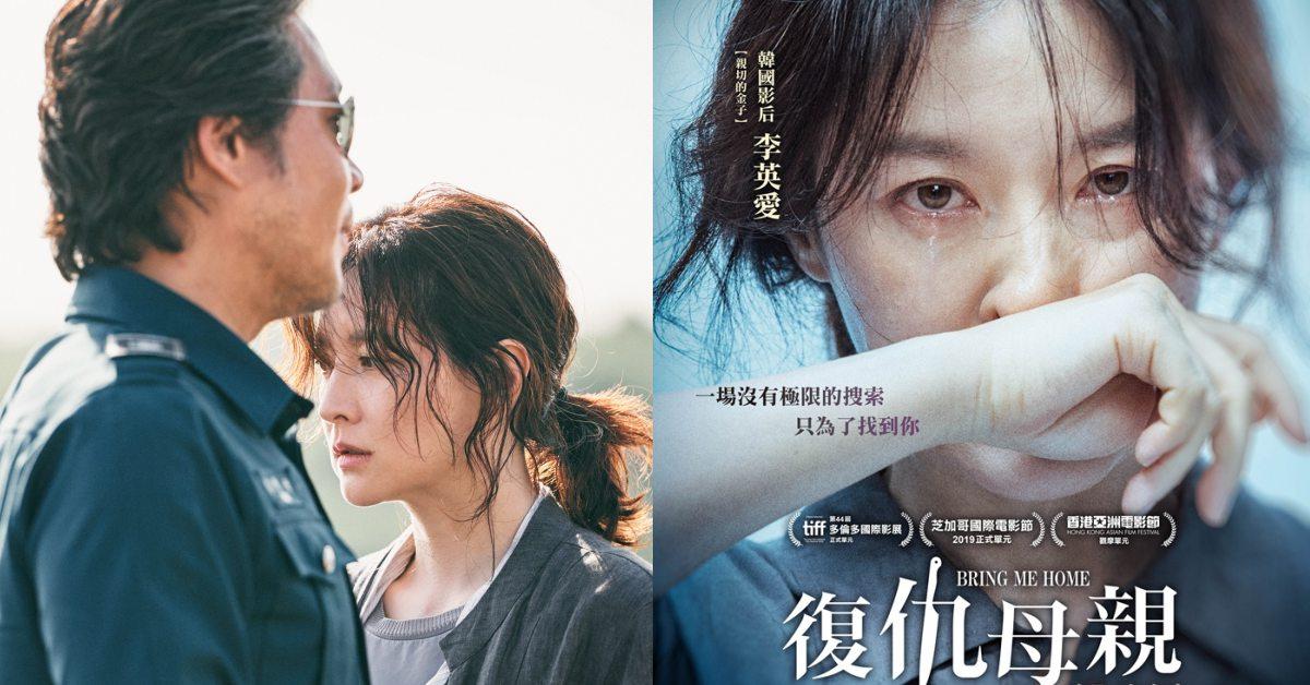 李英愛時隔14年主演電影《復仇母親》!繼《寄生上流》後,再一韓國社會議題驚悚之作