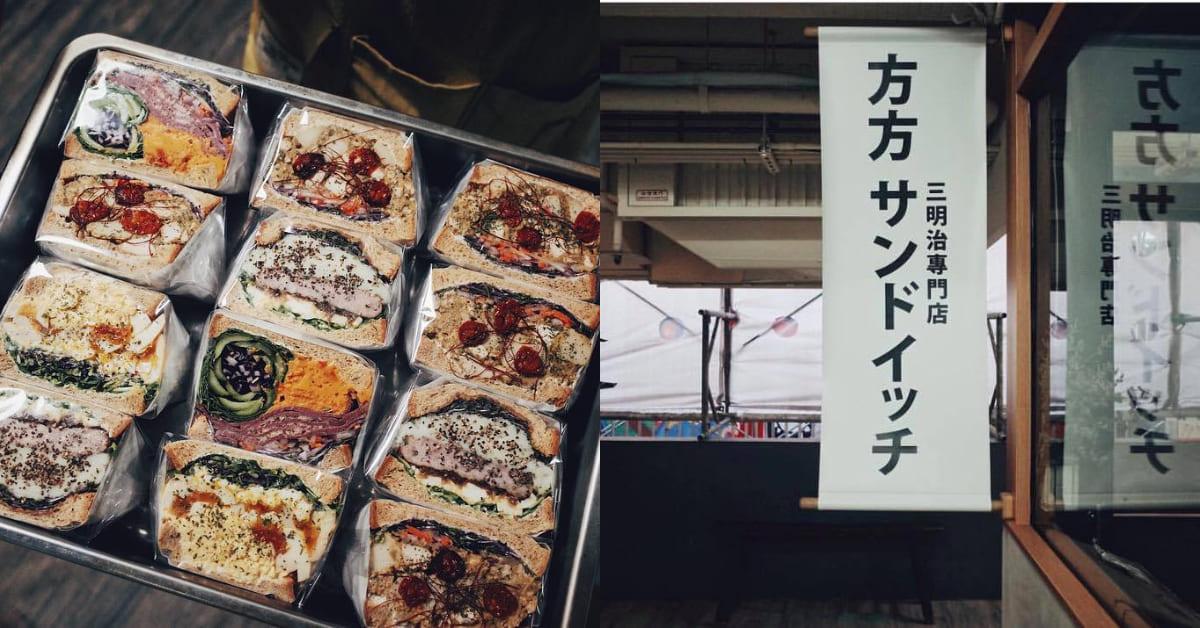 中山區早午餐推薦「方方三明治」,日本冷便當概念,健康、少澱粉、又好看