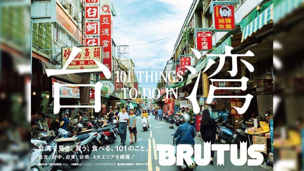 日本生活旅遊雜誌《BRUTUS》,再次以台南國華街為封面帶你遊台灣!