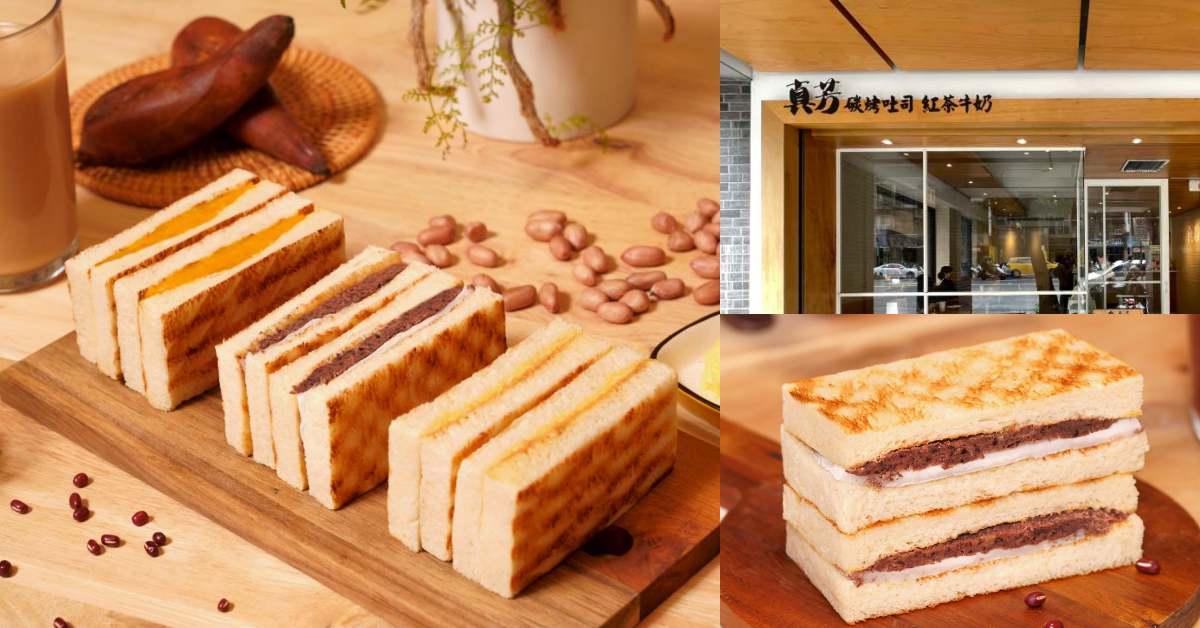 行天宮早午餐「真芳」首推「熱壓吐司」!蜜地瓜、花生奶酥、紅豆麻糬,療癒甜點對抗寒流!