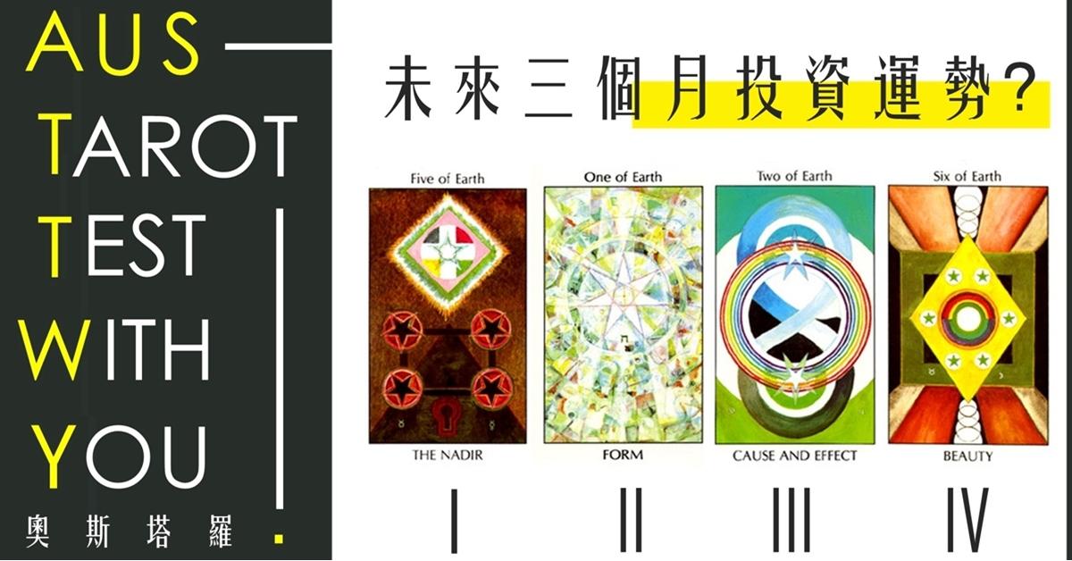 【塔羅占卜】未來三個月投資運?