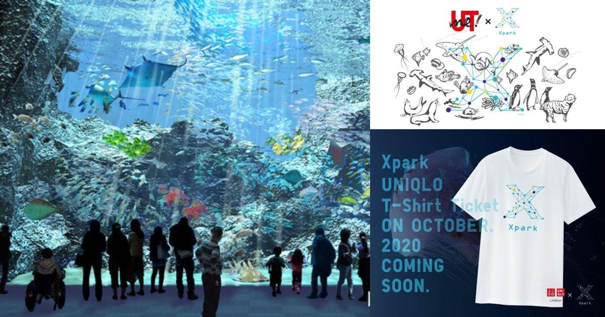 Xpark 8/7正式開幕!什麼?穿Uniqlo免費入場?「T恤入場券」最快10月底上線