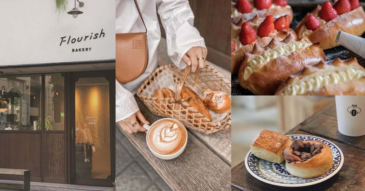板橋麵包店「FlourishBakery花咲」,老饕跟文青都愛,一天出爐兩次的「草莓夾心大亨堡」必定秒殺!