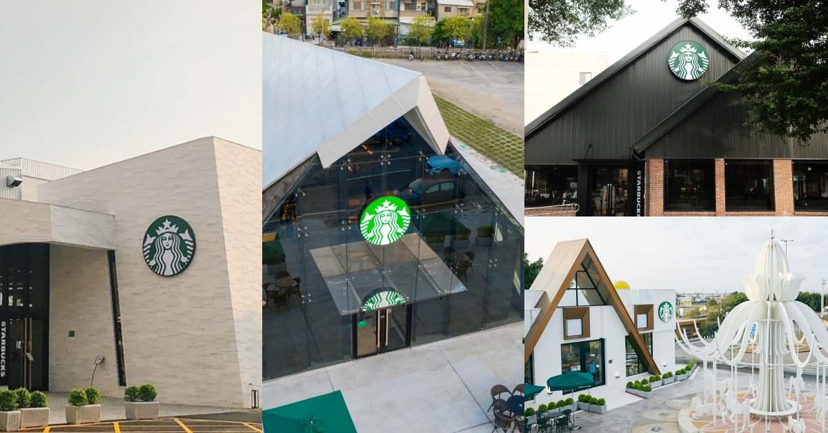 """星巴克2020最有特色門市Top10!北港最美、新竹動物園可以看長臂猿,""""這間""""最時髦而且賣酒!"""