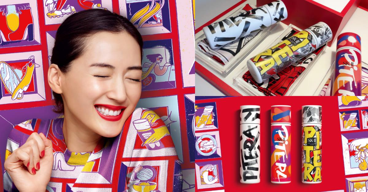 SK-II青春露變身潮牌!2020限定版套上街頭塗鴉,買保養加送時髦絲巾